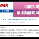 中国入国者の集中隔離期間は「7日間」へー残りの7日は自宅隔離