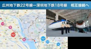 広州地下鉄22号線と深セン地下鉄18号線は相互接続へ!新たな高速都市間鉄道の誕生