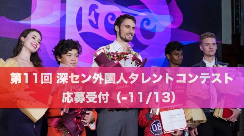 第11回 深セン外国人タレントコンテスト受賞者発表!