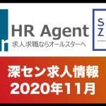 (11/9 追加)【深セン求人情報】2020年11月版:ビザサポート・日本から応募可能な求人多数!