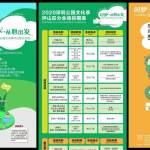 「2020 坪山公園文化季」:ライトショー・水上音楽会など文化イベント開催中!(11/21-12/6)