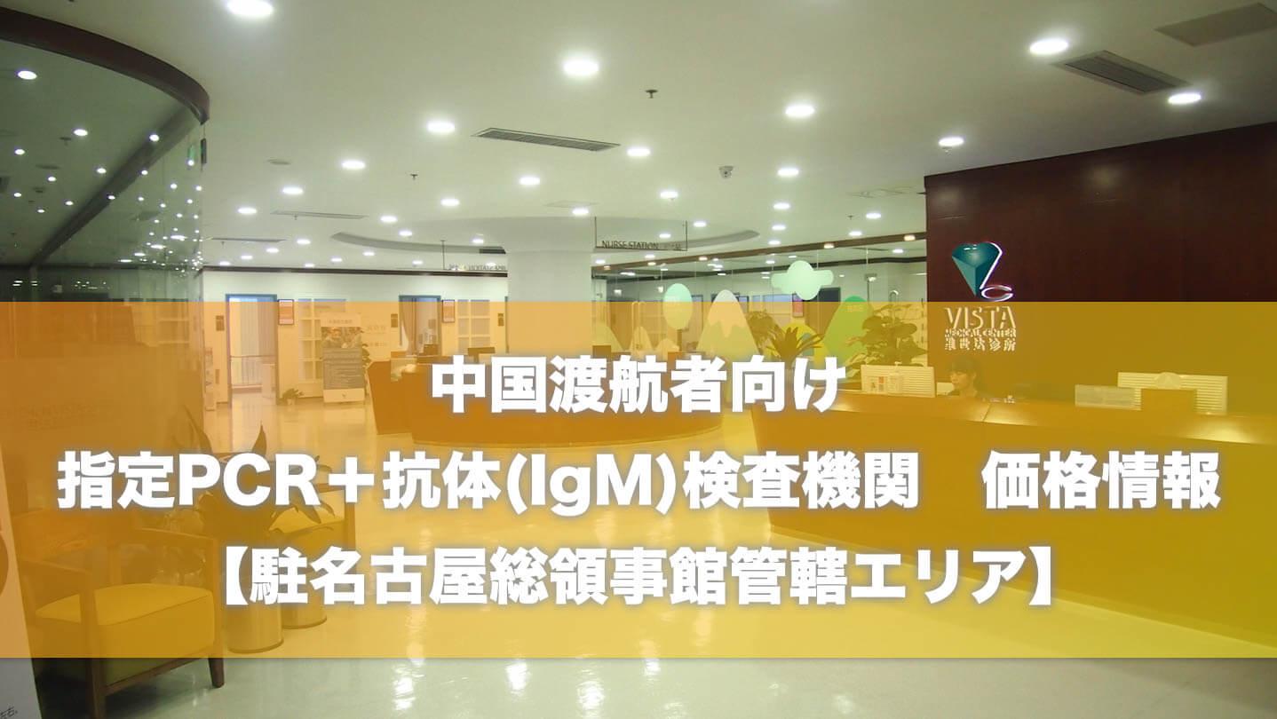 【駐名古屋領事館管轄エリア】中国渡航者向け 指定検査機関(PCR+抗体検査(IgM)) 最新リスト価格情報