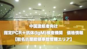 (11/20 更新)中国渡航者向け 指定検査機関(PCR+抗体検査(IgM)) 最新リスト価格情報【駐名古屋領事館管轄エリア】