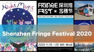 世界最大級の芸術祭「Shenzhen Fringe Festival 2020」開幕:テーマアート/テーマソングは日本人アーティスト作品!(11/19-29)