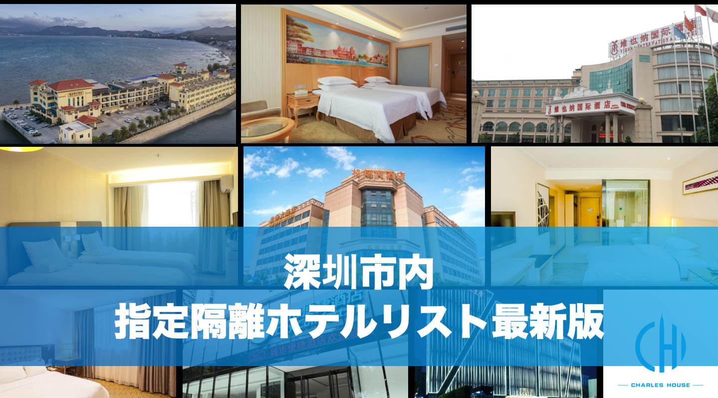 (12/21 更新)【最新版】深セン市内指定隔離ホテルリスト