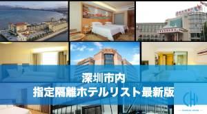 (11/22 更新)【最新版】深セン市内指定隔離ホテルリスト