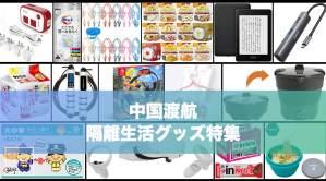(11/27 更新)【保存版】中国渡航ホテル隔離生活対策グッズ特集!