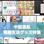 (1/20 更新)【保存版】中国渡航ホテル隔離生活対策グッズ特集!