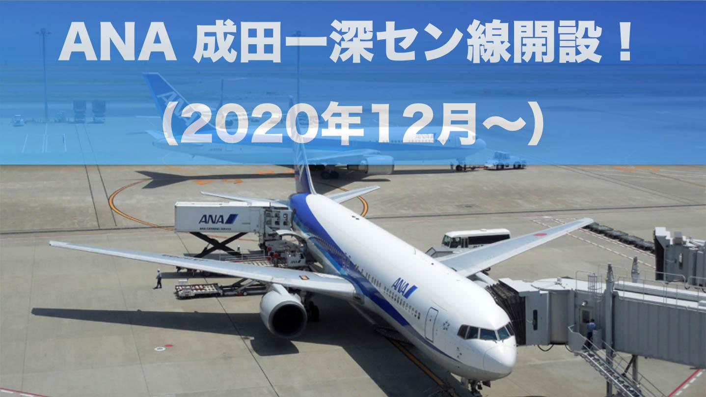 【速報】ANA(全日空)が「成田ー深セン」路線を開設!12月から週一便(月曜)運航開始