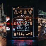 【COCO Park/深圳湾万象城】多国籍フードマーケット開催中(-1/4)