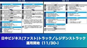 【速報】11月30日より日中ビジネストラック/レジデンストラック運用開始