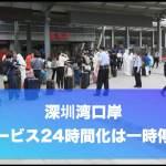 【深圳湾口岸】通関サービス24時間化計画は一時停止