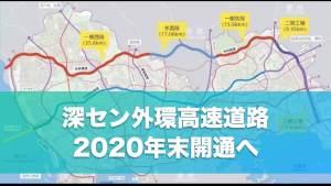 深セン外環高速道路<第一フェーズ>2020年内開通へ!