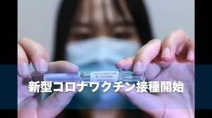 深センで新型コロナワクチン接種開始/広東省内では18万人が接種済み