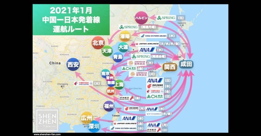 (1/18 更新)【2021年1月版】中国発着 国際便運航スケジュール・発着ルート