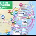 (1/18 更新)【2021年1-3月版】中国発着 国際便運航スケジュール・発着ルート