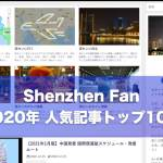 Shenzhen Fan 2020年 人気記事トップ10位+注目記事発表: