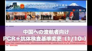 (1/17 更新)【速報】1月10日より中国への渡航者向け指定PCR検査+抗体検査(IgM)基準変更