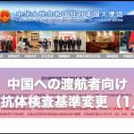 (1/7 更新)【速報】1月10日より中国への渡航者向け指定PCR検査+抗体検査(IgM)基準変更