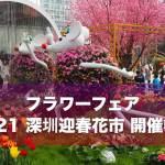 深センの恒例フラワーフェア「2021 深圳迎春花市」主会場は開催中止に