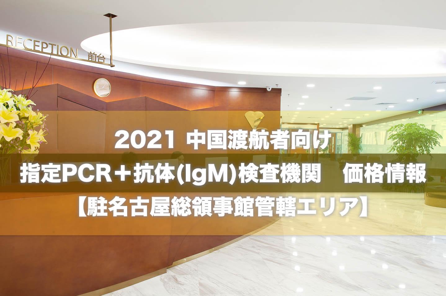 2021【駐名古屋領事館管轄エリア】中国渡航者向け 指定検査機関(PCR+IgM抗体) 最新価格リスト