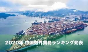 2020年 中国対外貿易ランキング発表:深センは前年比2.4%増の3兆元超え/輸出額は国内28年連続一位