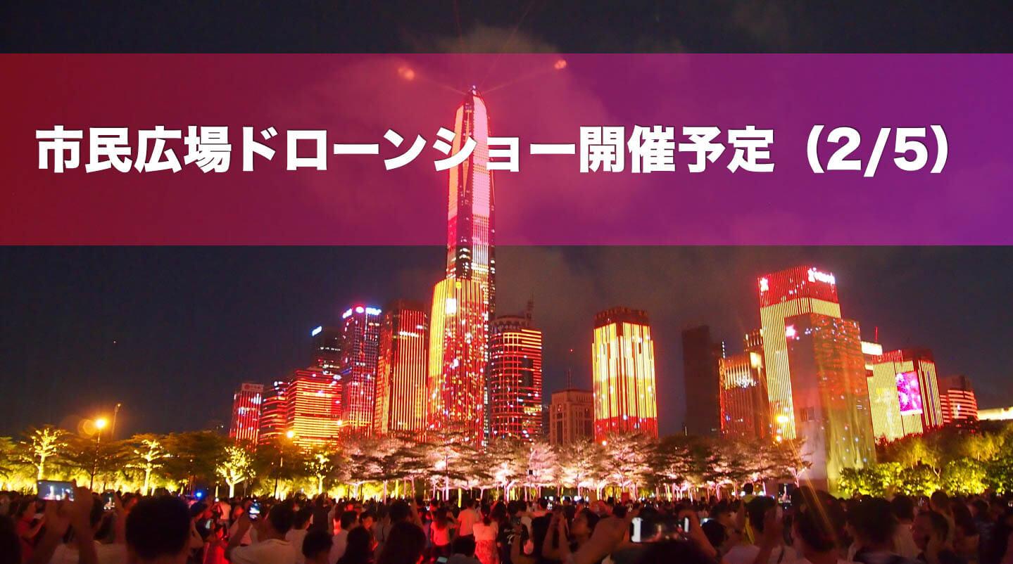 春節前のドローンショー!市民広場にて開催予定(2/5)