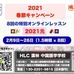 【中国語学学校】「HLC 漢林語学センター」2021 春節キャンペーン実施中:8回の特別オンラインレッスン2021元!(2/9−26)