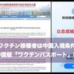 (3/16 追記)中国製ワクチン接種者は3月15日より中国入境条件緩和へ/中国版「ワクチンパスポート」概要