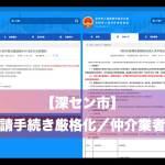 【深セン市】仲介業者によるビザ申請手続きを禁止し、コロナ対策期間中は外国人の申請基準を厳格化