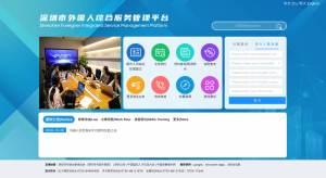 深セン外国人向け総合サービス管理オンライン化:工作許可・居留許可も申請可能に