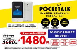 AI翻訳機「ポケトークS」中国版がついに販売開始!Shenzhen Fan特別価格200元引き!