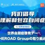 4月2日は世界自閉症啓発デー:深センの財団「HEROAD Group」による取り組み紹介