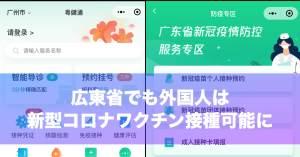 (4/13 追記)広東省でも外国人は新型コロナワクチン接種可能に(4/12 予約開始)