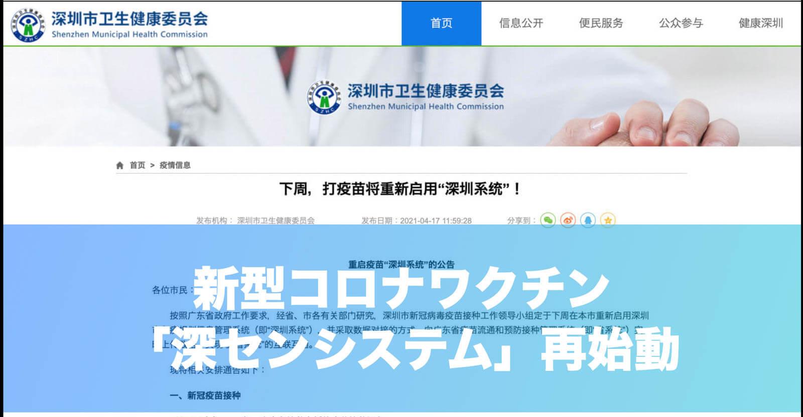 深センの新型コロナワクチン接種システムは広東省と連動した「深センシステム」で再始動(4/21-)