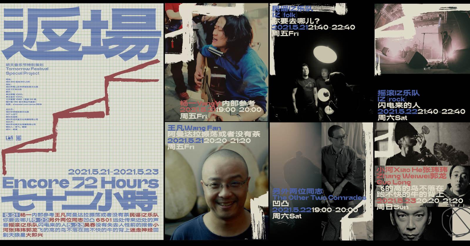 2021 OCT-LOFT 音楽祭「Tomorrow Festival」開催! (5/21-23)