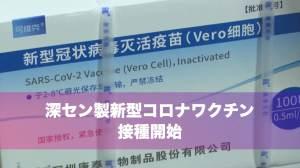 【速報】深セン産の新型コロナワクチン、6月1日より接種開始