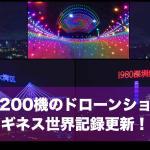 深センのドローンショーでギネス記録更新:5,200機のドローンで中国共産党100周年記念ショー