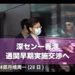 深センー香港の自由往来は7月11日から?北京で通関早期実施交渉へ
