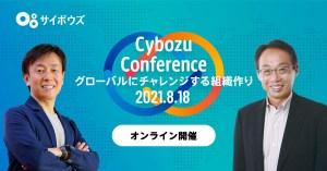 Cybozu Conference「グローバルにチャレンジする組織作り」オンラインセッション開催!(8/18)