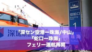 「深セン空港ー珠海/中山」「蛇口ー珠海」フェリー運航再開!(7/9-)