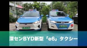 深センBYDタクシー「e6」がアップグレード!新旧車体比較