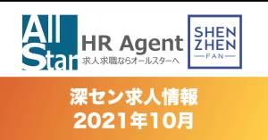 【深セン求人情報】2021年10月版:ビザサポート・日本から応募可能な求人も!