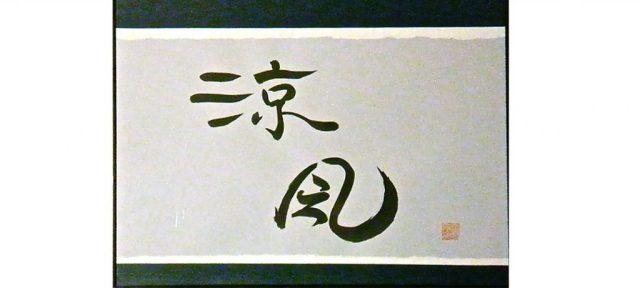 Shodo Caligrafia Japonesa 2