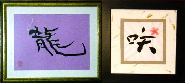 Shodo Caligrafia Japonesa 3