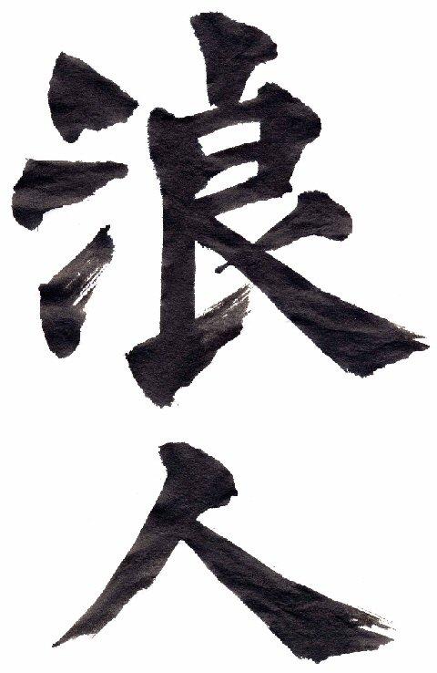 https://i2.wp.com/www.shibuiswords.com/enju_files/ronin.jpg