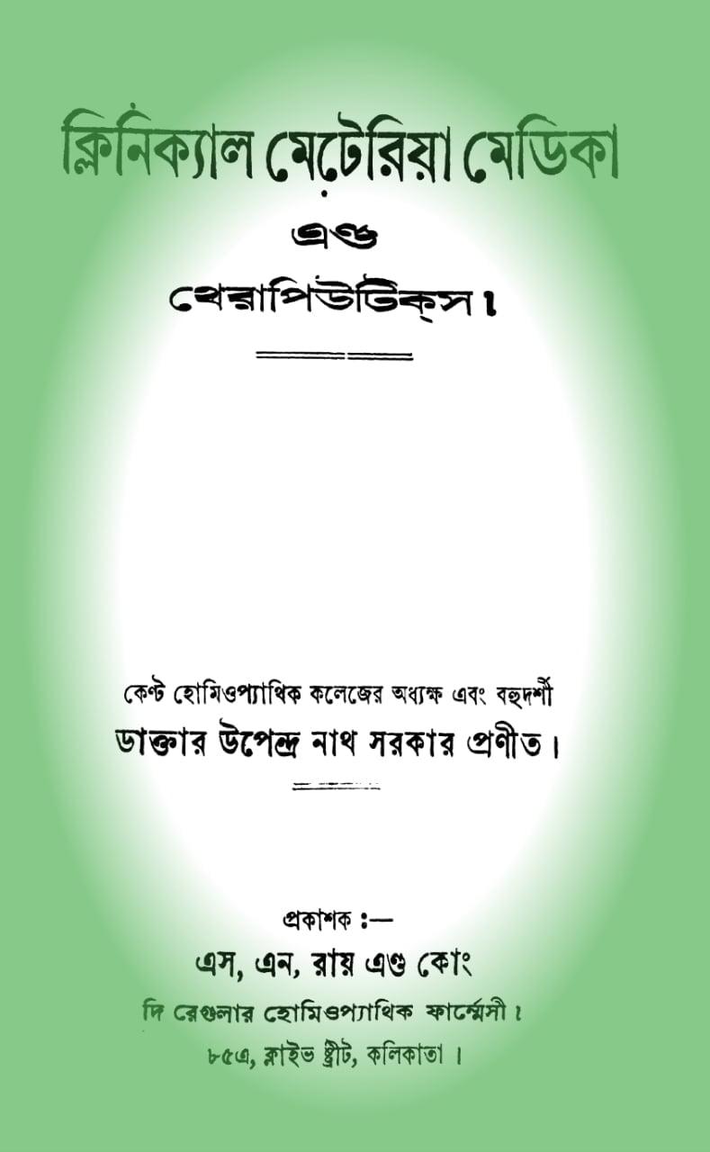 ফ্রি বাংলা হোমিওপ্যাথি মেটেরিয়ামেডিকা বই পিডিএফ ডাউনলোড |free bangla homeopathy materia medica book pdf download