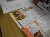 語句の意味は教科書でチェック