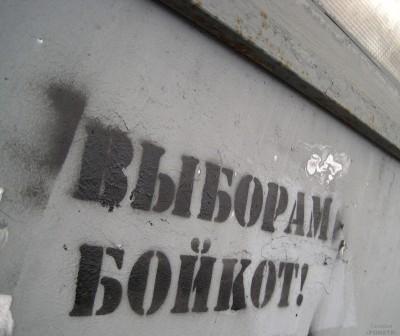 viboram_boikot
