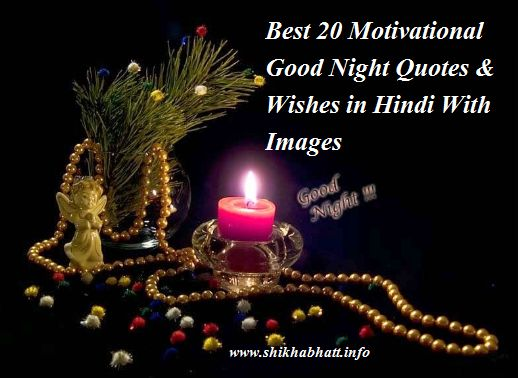Motivational Good Night Quotes with Images
